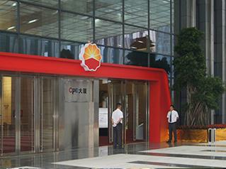 中国石油CPE大厦
